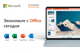 Акция Office Volume